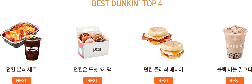 BEST DUNKIN' TOP 4